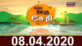 Namma Ooru Sedhi | நம்ம ஊரு சேதி | Today's top News Bites | News18 Tamil Nadu | 08.04.2020