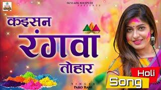 Hot & Sexy Holi Songs (हॉट होली) - Kaisan Rangwa Tohar - Fagun Mein Let Naikhe