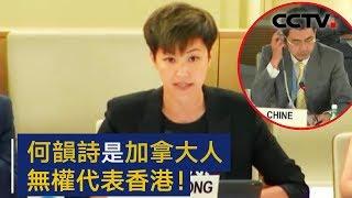何韵诗是加拿大人,无权代表香港! | CCTV