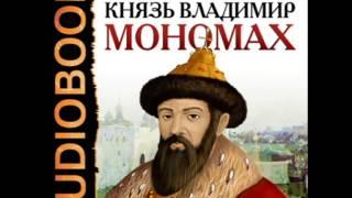 видео Шапка Мономаха – российский имперский символ