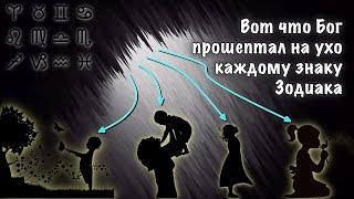 Бог обратился к 12 знакам Зодиака и прошептал им на ухо их истинное предназначение