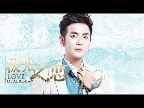极光之恋 19丨Love of Aurora 19(主演:关晓彤,马可,张晓龙,赵韩樱子)【未删减版】