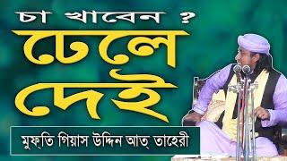 বেয়াদবীর শিক্ষা | গিয়াসউদ্দিন আত তাহেরী ওয়াজ ২০১৮ | Mufti Gias Uddin At Tahery New Bangla Waz 2018