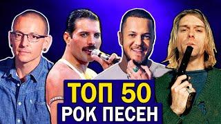 ТОП 50 РОК ПЕСЕН по ПРОСМОТРАМ | Зарубежные рок хиты | Лучшие песни | За всё время