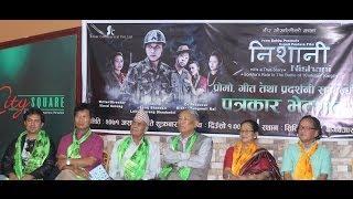 Nepali Movie Nishani - Medianp.com
