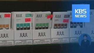 """미국 주 정부,전자담배 회사 쥴에 줄소송 제기…""""청소…"""