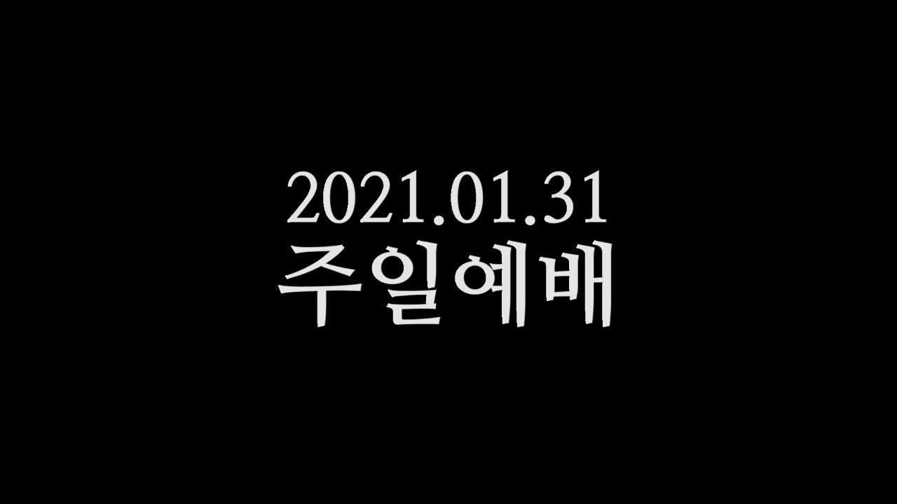 20210131 주일예배 박영선목사