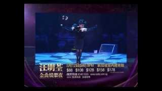 汪明荃 [金曲娛樂夜] Liza Wang 45th Anniversary Golden Hits Concert
