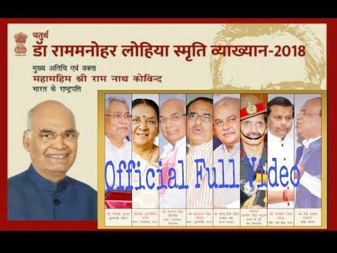 President in ITM University Gwalior MP 2018 FULL Video