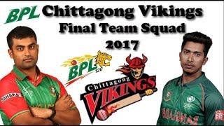 Chittagong Vikings Final Team Squad 2017। চট্টগ্রাম ভাইকিংস্।Ctg final team। BPL 2017