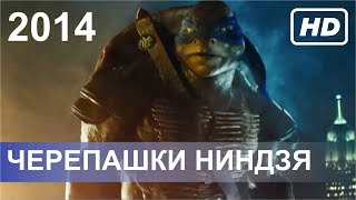 Черепашки-ниндзя / Teenage Mutant Ninja Turtles / ТРЕЙЛЕР / 2014 / HD / RU (русские титры)