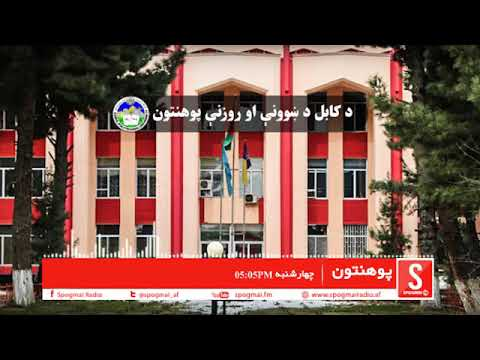 Kabul Education University-Pohantoon Program Spogmai Radio-2018-2-8