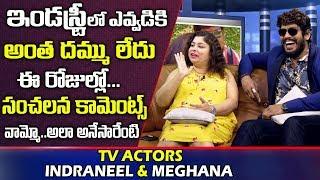ఇండస్ట్రీ లో ఎవ్వడికి అంత దమ్ము లేదు  Serial Actor IndraNeel and Meghana Shocking Comments Tollywood