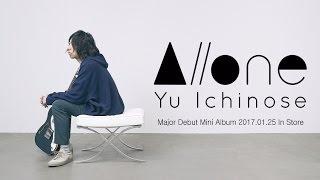 「蝶々P」こと一之瀬ユウのメジャーデビューミニアルバム『Allone』クロスフェード動画