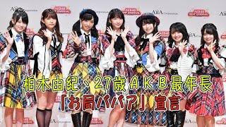 AKB48が16日、都内で、この日から配信を開始したアイアのスマホ...