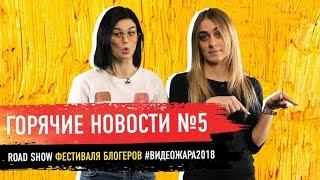 Харьков! Мы едем! RoadShow #ВидеоЖара2018