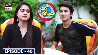 Ghar Jamai Episode 46 | 28th September 2019  | ARY Digital Drama