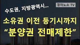 [부동산 기사] 수도권, 지방광역시... 소유권 이전 …