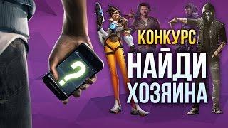 Найди хозяина смартфона и получи ПРИЗ! КОНКУРС!(Участвовать в конкурсе от Meizu и MediaTek: http://www.igromania.ru/link/1406-b708-4f89/ Наш журнал в Google Play: ..., 2016-07-04T12:10:38.000Z)