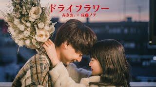 ドライフラワー/優里 (cover)【みきお×佐藤ノア】