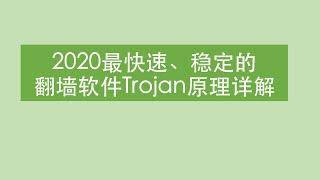 2020最稳定的翻墙软件Trojan| 技术原理讲解 | 告诉你最稳定翻墙软件trojan的原理