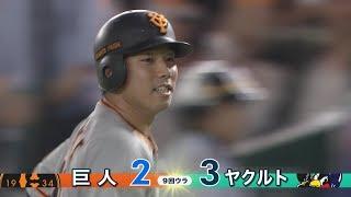 6/24「巨人対ヤクルト」 ハイライト Fun! BASEBALL!!プロ野球中継2018 ...