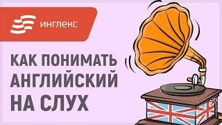 Как понимать английский на слух || Инглекс