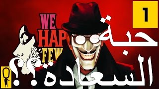 we happy few حبة السعادة والمتعة لعبة