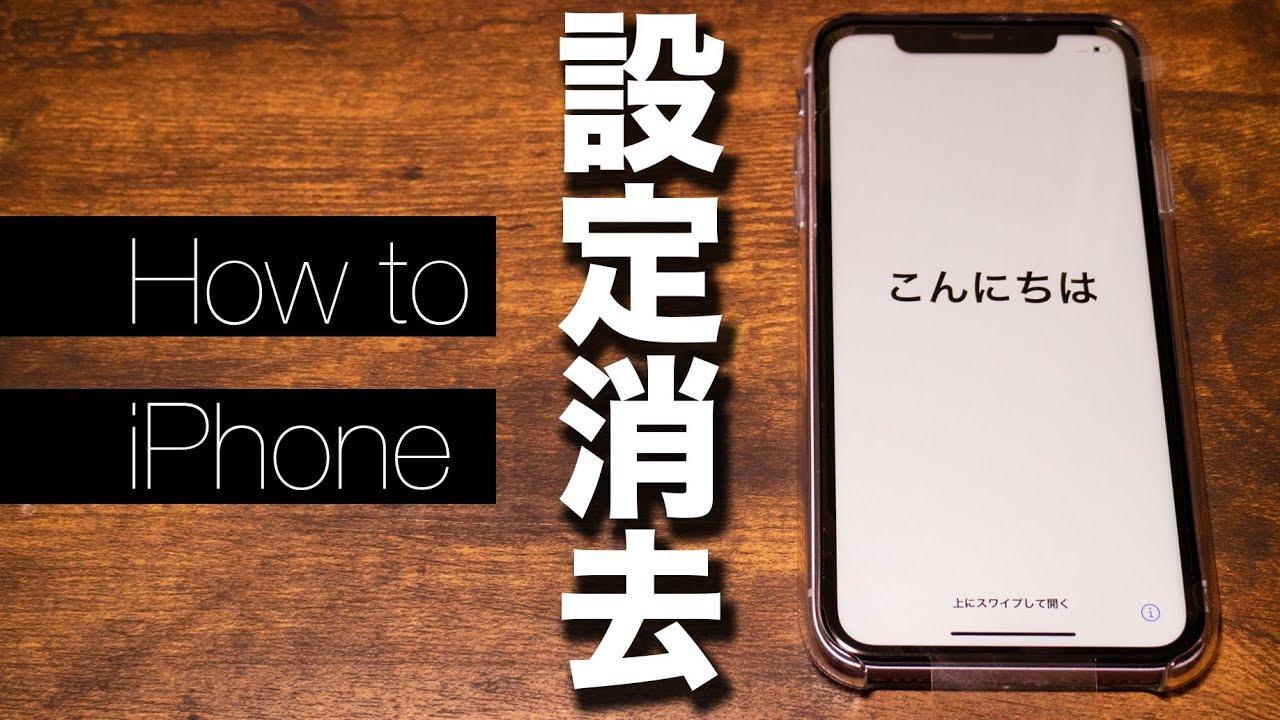 化 iphone 方法 初期