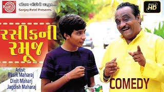 Rasikni Ramuj ||New Gujarati Comedy ||Rasik Maraj ||Full HD