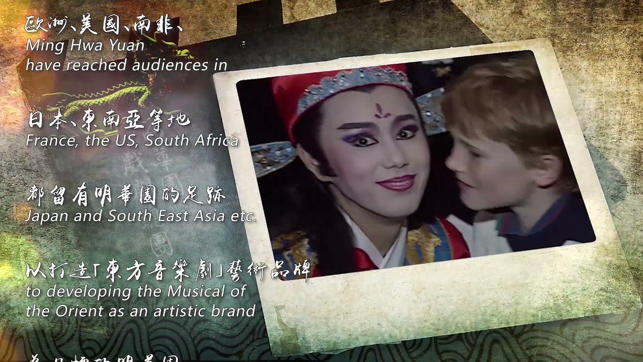 2021 明華園總團 簡介 Ming Hwa Yuan  Arts & Cultural Group