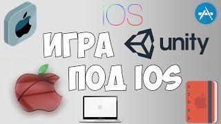Как сделать игру на IOS Unity 5 | Создание игр на Юнити(Купить/детальнее о курсе: http://game.plurrimi.com В этом курсе мы сделаем игру на Unity 5 под IOS (iPhone, iPad). Создание игр..., 2016-07-09T16:09:35.000Z)