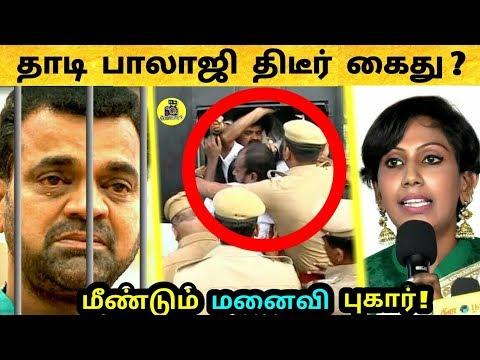 பரபரப்பு திடிரென்று கைதான தாடி பாலாஜி மீண்டும் மனைவி நித்தியா புகார்-Latest Tamil Cinema News