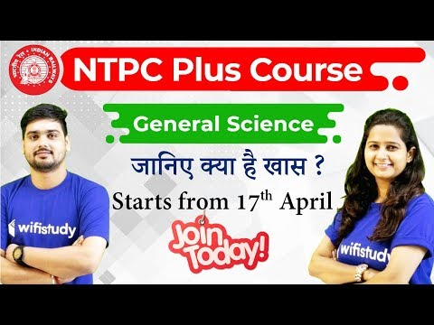 Target RRB NTPC 2019 | General Science Plus Classes Start from 17th April