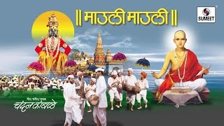 Mauli Mauli  ( Audio ) | Lord Vitthala Song| Marathi Bhakti song 2016 | Sumeet Music