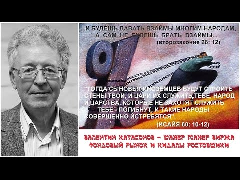 Валентин Катасонов - Шахер махер биржа - Фондовый рынок и кидалы ростовщики