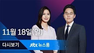2017년 11월 19일 (일) 뉴스룸 다시보기 - 진앙 주변 '액상화' 첫 공식 확인