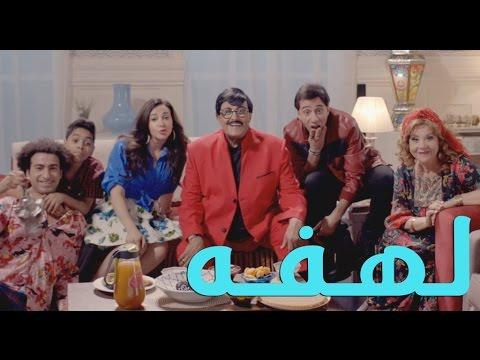 دنيا سمير غانم - تتر بداية مسلسل لهفه  | Donia Samir Ghanem - Lahfa