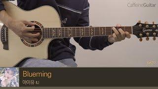 Blueming 블루밍 - 아이유 IU 「Guitar Cover」 기타 커버, 코드, 타브 악보