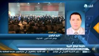 إعلان تشكيلة حكومة الوفاق الليبية خلال ساعات