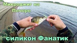 Рибалка влітку. Микроджиг на р. Печора. Силікон FANATIK.
