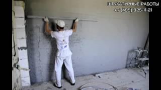 Механизированная штукатурка стен.(, 2016-10-18T10:33:04.000Z)