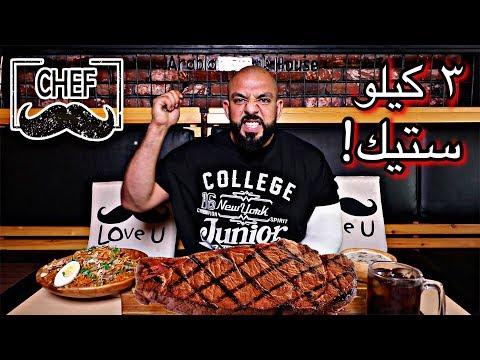 تحدي سحس لي اكبر ستيك في جدة 🥩 S7S Challenge Largest steak in Jeddah
