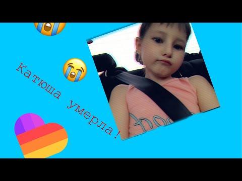 Внимание!! умерла 8-летняя девочка Катя в Like @😈KAWAI😈
