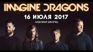 Скачать Imagine Dragons 16 07 17 Full Show Live Saint Petersburg