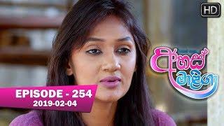Ahas Maliga | Episode 254 | 2019-02-04 Thumbnail