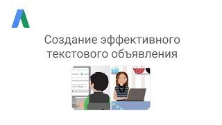 Создание эффективного текстового объявления в AdWords