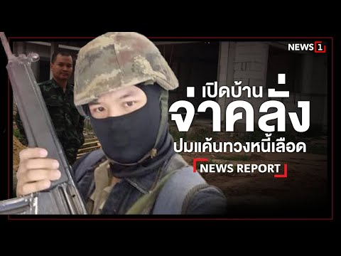 NEWS REPORT : เปิดบ้านจ่าคลั่ง ปมแค้นทวงหนี้เลือด