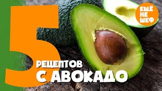 5 РЕЦЕПТОВ с АВОКАДО - вкусная, быстрая и здоровая еда
