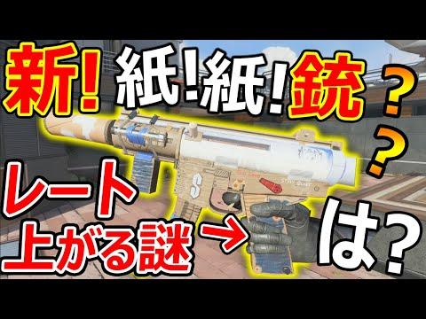 CoD:BO4アプデで''紙で出来た銃''追加!!これでレートが上がる謎ww 弱体化もしたよ実況者ジャンヌ